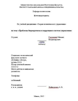 """Курсовая работа """"Проблемы бюрократизма и коррупции в системе управления"""""""