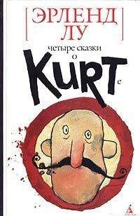 Курт, quo vadis?