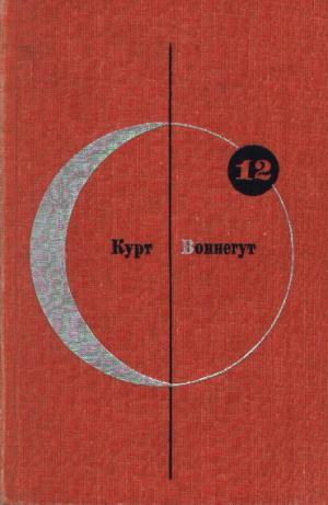 Курт Воннегут. Том 12 [«Утопия 14»]