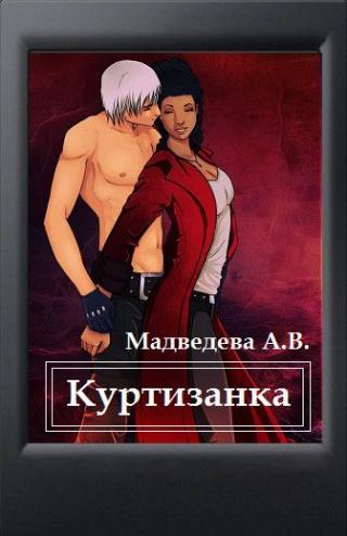 Куртизанка