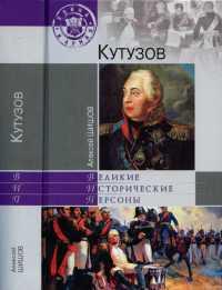 Кутузов [Maxima-Library]