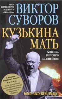 Кузькина мать: Хроника великого десятилетия