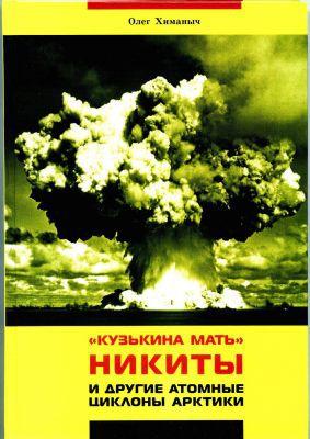 """""""Кузькина мать"""" Никиты и другие атомные циклоны Арктики"""