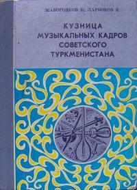 Кузница музыкальных кадров Советского Туркменистана
