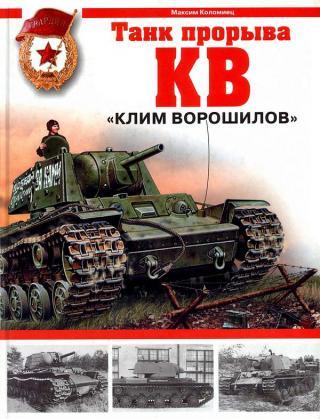 КВ. «Клим Ворошилов» — танк прорыва