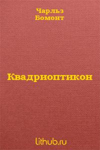 Квадриоптикон