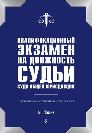 Квалификационный экзамен на адвоката 2014 ч.1