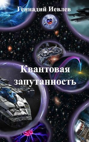 Квантовая запутанность (СИ)