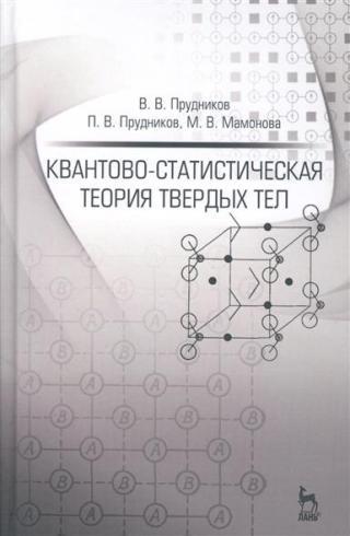 Квантово-статистическая теория твердых тел
