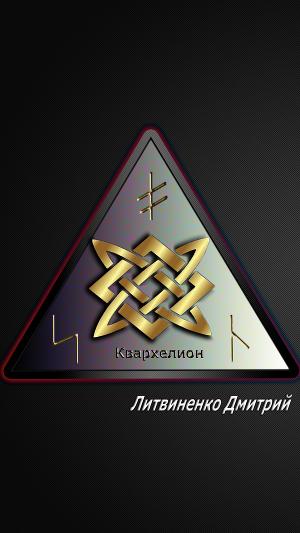Квархелион (СИ)