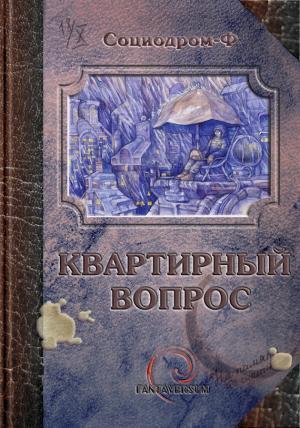 Квартирный вопрос (сборник)