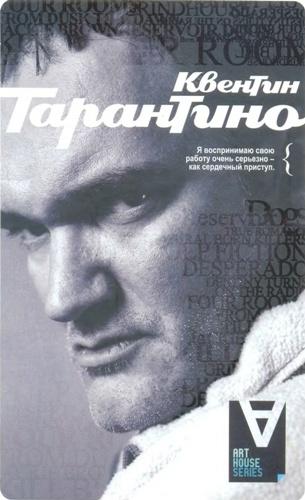Квентин Тарантино: Интервью
