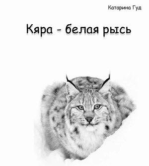 Кяра - белая рысь (СИ)