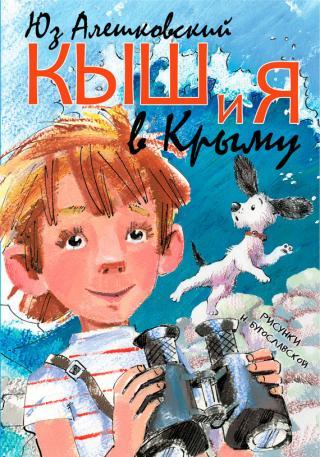 Кыш и я в Крыму (Повесть о новых приключениях Алеши Сероглазова и его верного друга Кыша)