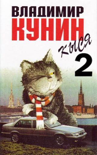 Кыся - 2