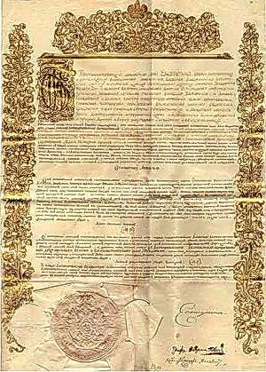 Кючук-Кайнарджийский мирный договор между Россией и Турцией от 10 июля 1774 г.