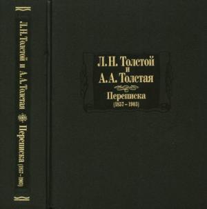 Л. Н. Толстой и А. А. Толстая. Переписка (1857-1903)