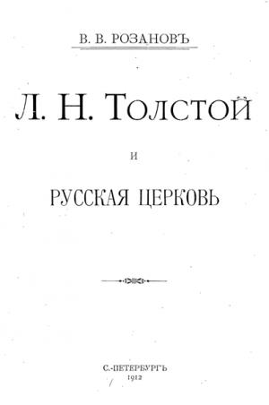 Л. Н. Толстой и Русская Церковь
