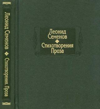Л. Н. Толстой . Письмо к Л. Д. Семенову (19.11.1909)