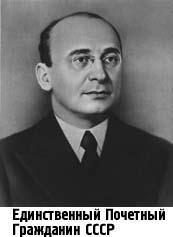 Л. П. Берия