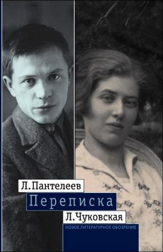 Л. Пантелеев — Л. Чуковская. Переписка (1929–1987) [Maxima-Library]