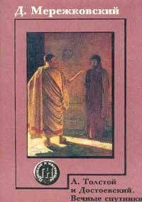 Л.Толстой и Достоевский