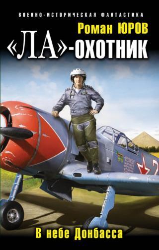 «Ла» – охотник. В небе Донбасса