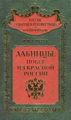 Лабинцы. Побег из красной России