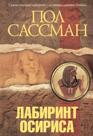 Лабиринт Осириса [The Labyrinth of Osiris-ru]