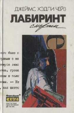 Лабиринт смерти