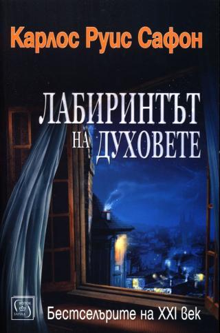 Лабиринтът на духовете