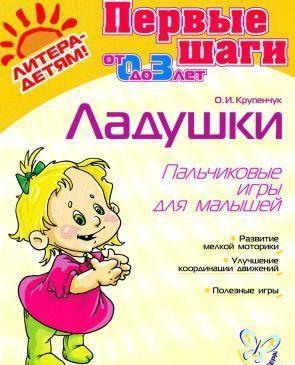 ЛАДУШКИ. Пальчиковые игры для малышей