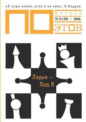 Ладья - лад я (выпуск №8, 2006 г.)