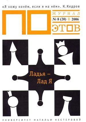 Ладья - лад я (выпуск №8, 2006г.)