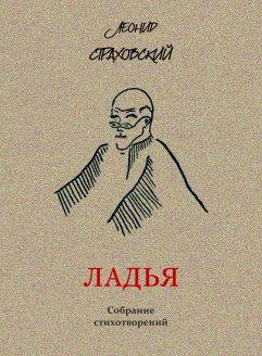 Ладья [Собрание стихотворений]