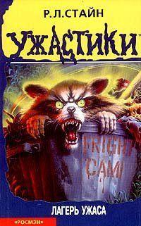 Лагерь ужаса