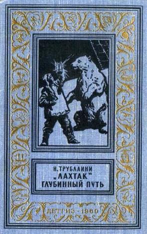 «Лахтак». Глубинный путь(изд.1960)