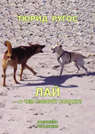 Лай — о чем говорят собаки?