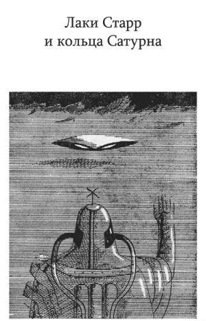 Лаки Старр и кольца Сатурна