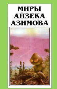 Лакки Старр и пираты с астероидов (пер. А.Анпилов)