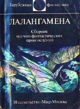 Лалангамена [Антология]