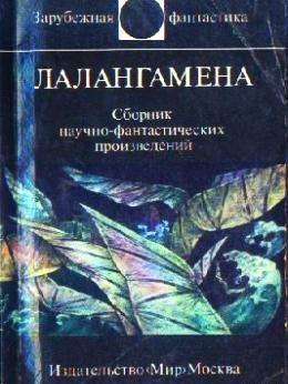 Лалангамена (сборник)