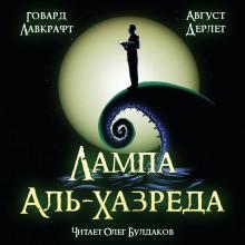 Лампа Аль-Хазреда