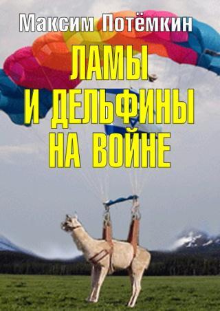 Ламы и дельфины на войне