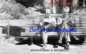 Ландау и Лифшиц (анекдоты о великих) (СИ)