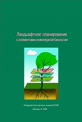 Ландшафтное планирование с элементами инженерной биологии