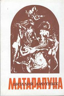 Ландыши-'47 [Сборник «Матарапуна»]