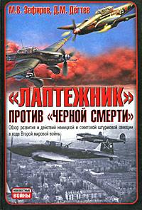 Лаптежник против «черной смерти» [Обзор развития и действий немецкой и советской штурмовой авиации в ходе Второй мировой войны]