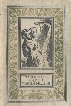 Ларец Марии Медичи(изд.1972)