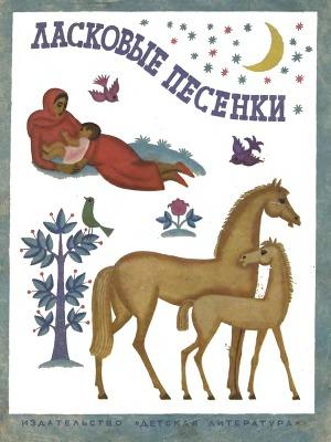 Ласковые песенки (из азербайджанской народной поэзии) (илл.)
